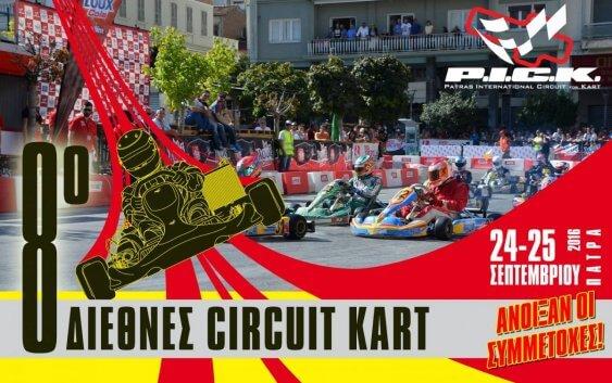 8o P.I.C.K. Λουξ Cola – Η γιορτή των motorsports στην Ελλάδα