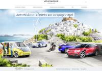 Το Volkswagen Group και η Kosmocar ξεκινούν την πώληση επιδοτούμενων ηλεκτρικών οχημάτων στην Αστυπάλαια